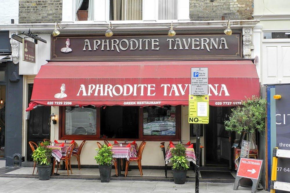 Aphrodite Taverna